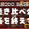 【 MODO BASS 】聴き比べ企画を終えて
