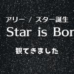 """""""アリー / スター誕生〜A Star is Born"""" 観てきました"""