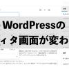 【Gutenberg】WordPress のエディターが変わる