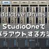 【 AD2 】Addictive Drums 2 をStudioOneでパラアウトする方法