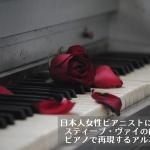 日本人女性ピアニストによるスティーブ・ヴァイの曲をピアノで表現するアルバム