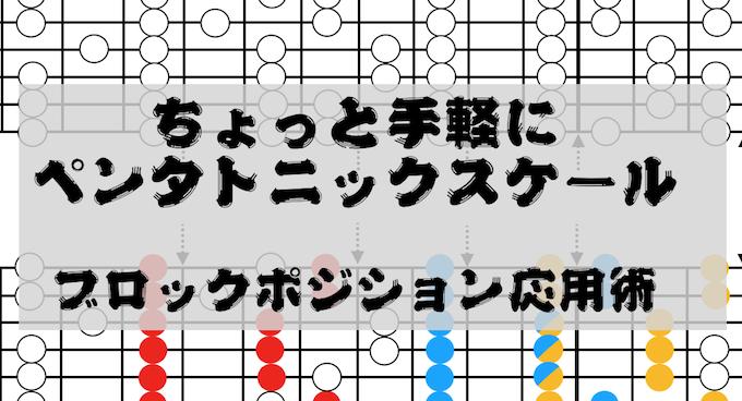 ちょっと手軽にペンタトニック・スケール〜ブロックポジション応用術