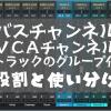 【Studio One 4】バスチャンネル・VCAチャンネル・トラックをグループ化〜役割と使い分け〜