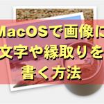 MacOSで画像に文字や縁取りを書く方法
