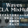 Waves CLA MixHub ダイナミクスモジュールの倍音付加チェック