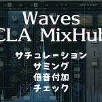 Waves CLA MixHub サチュレーション・サミング・倍音付加のチェック
