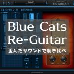 Blue Cat's Re-Guitar 歪んだサウンドで聴き比べ