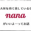 """DAWを持て余しているなら"""" nana """"がいいよ…ってお話"""