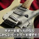 やっぱりエレキギター初心者はフルストロークで弾かなくてもいいと思う
