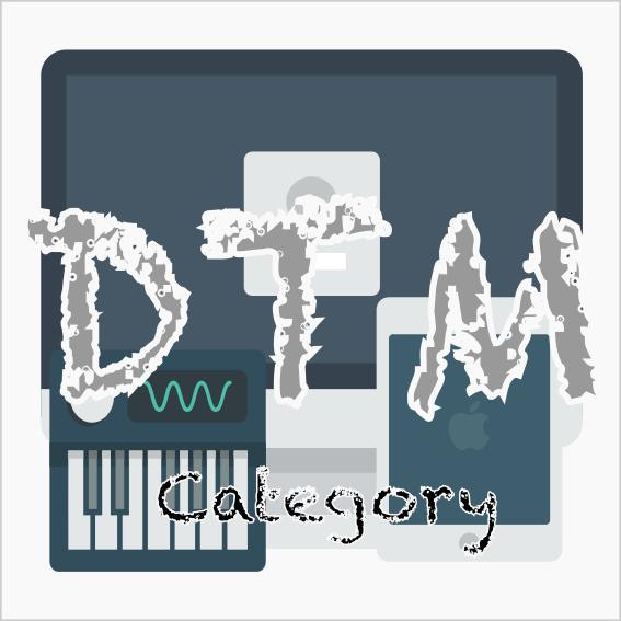 モバイル端末によるDTM環境について考えてみた