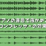 ピアノの音色で確かめるコンプレッサーの効果