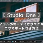 【 Studio One 】モノラルのオーディオファイルをエクスポートする方法