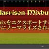 【Harrison Mixbus】2mixをエクスポートすると勝手にノーマライズされる件