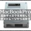 MacBookProの起動ディスクを複製して外部ストレージから起動する