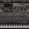"""【無料】ピアノ音源 – Sound Magic """" Piano One v5.0 """" を試聴"""