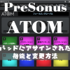 【ATOM PreSonus】ソング編集モード時のパッドにアサインされた機能と変更方法