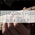 【アコギ】世の弾き語りスト・フィンガーピッカーよ!コレを聴け!