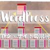 ワードプレスブログ(サイト)の階層化