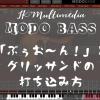 【MODO BASS】グリッサンド(音程差の大きいスライド)の打ち込み方