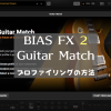 BIAS FX 2 – Guitar Match の使い方〜My Instrument Profile の作り方
