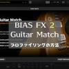 BIAS FX 2 – Guitar Match の使い方〜My Instrument Profile の作り方