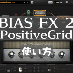 BIAS FX 2 – PositiveGrid 使い方