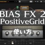 BIAS FX 2 – PositiveGrid 使い方