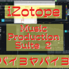 DAW・DTM初心者こそ「iZotope Music Production Suite」にすべき!