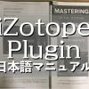 iZotope プラグイン 日本語マニュアルについて