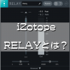iZotope Relay とは?