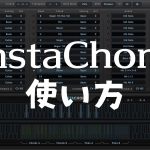 InstaChord – W.A Production 〜 使い方