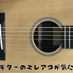 ミニギターのエレアコが気になる
