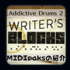 "【AD2】""WRITER'S BLOCKS""MIDIpakの紹介"
