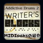 "【AD2】""WRITER'S BLOCKS""MIDIpakの紹介"