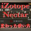 iZotope Nectar 変わった使い方