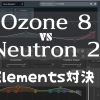 【 iZotope 】Ozone 8 vs Neutron 2 〜 Elementsに出来ること