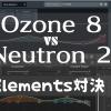 【 iZotope 】Ozone 8 vs Neutron 2 〜 Elementsに出来ること