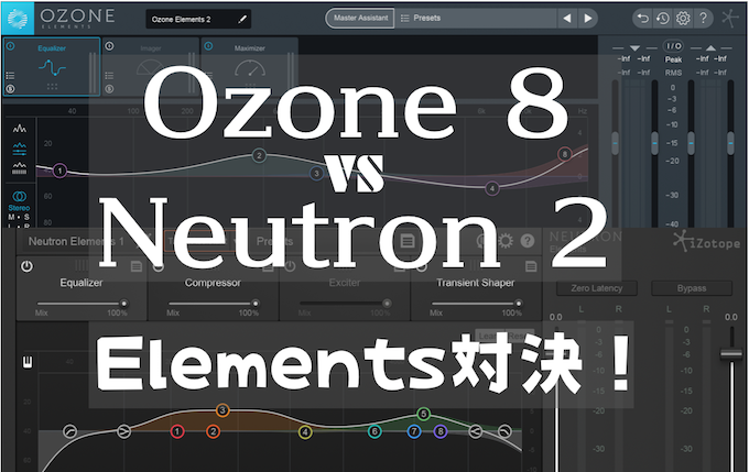 izotope ozone 8 vs neutron 2 elements com. Black Bedroom Furniture Sets. Home Design Ideas