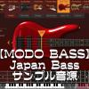 【MODO BASS】 Japan Bass サンプル音源