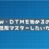 DAW・DTMを始めるのなら最低限マスターしたいカベ