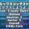 「ミックスしようよ 2 feat. Louis Berry 」のファイルをiZotope Neutron2 Nectar3 Ozone8  で処理