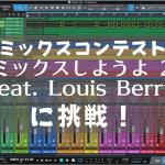 ミックスコンテスト「ミックスしようよ 2 feat. Louis Berry 」に挑戦!