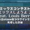「 #ミックスしようよ2 feat. Louis Berry 」のファイルをiZotope製プラグインで処理した詳細