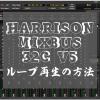 【Harrison Mixbus】ループ再生の方法