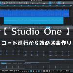 【 Studio One 】コード進行から始める曲作り