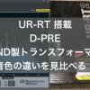 UR-RT 搭載 D-PRE RND製トランスフォーマー 音色視覚化に挑戦