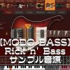 【MODO BASS】Rick n' Bass サンプル音源