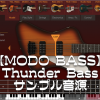 【MODO BASS】Thunder-Bass サンプル音源