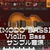 【MODO BASS】 Violin Bass サンプル音源
