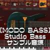 【MODO BASS】Studio-Bass サンプル音源